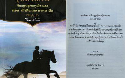 ขุนพังพการ วีระบุรุษผู้กอบกู้เมืองนคร ภาค ๑ : ตักศิลามหาเวทยาลัย (๑๗ เม.ย. ๖๔) Khun Phang Phakan, The Hero Who Saved Muang Nakorn, Part 1: Taxila Mahavedalaya (Apr 17, 2021)