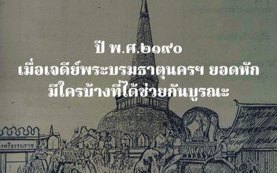 ยอดเจดีย์พระบรมธาตุนครศรีธรรมราชเคยหักลงมาเมื่อปี พ.ศ. ๒๑๙๐ (๑๘ พ.ค. ๒๕๖๔) The Top of Phra Borommathat Chedi Nakorn Sri Dhammaraj Was Broken Down in 1647. (May 18, 2021)