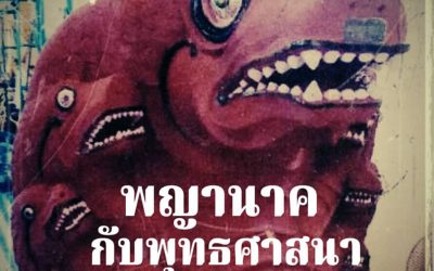 พญานาค กับ พุทธศาสนา (๒๘ พ.ค. ๒๕๖๔) Naga and Buddhism (May 28, 2021)