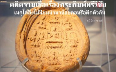 เหตุใดชาวศรีวิชัยจึงไม่นิยมแขวนพระเครื่อง ? (๑ มิ.ย. ๒๕๖๔) Why Didn't Srivijaya People Carry Amulets? (June 1, 2021)