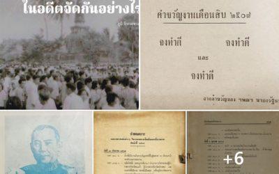 งานเดือนสิบ ในอดีตเขาจัดกันอย่างไร ? (๑ มิ.ย. ๒๕๖๔) How Did the Festival of Tenth Lunar Month Was Organized? (June 1, 2021)