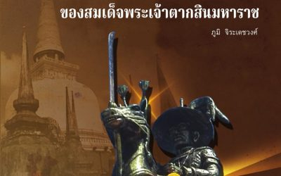 การศึกในการรวมดินแดนทางตอนใต้สยาม ของพระเจ้าตากสินมหาราช (๖ มิ.ย. ๒๕๖๔) The Battle for the Unification of Southern Siam of King Taksin the Great (Jun 6, 2021)