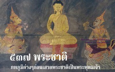 ๕๓๗ พระชาติ กับคำถาม พระพุทธเจ้านั้นทรงเกิดในภพภูมิต่าง ๆ นั้นมากี่ชาติ ? (๙ มิ.ย. ๒๕๖๔) 537 Rebirths and Questions: How Many Lives Was the Buddha Born in Those Different Worlds? (Jun 9, 2021)