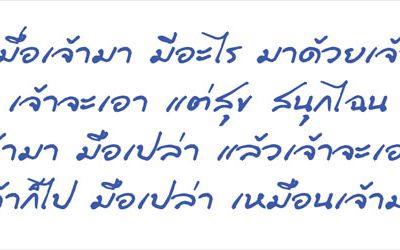 ท่านพุทธทาส ๑ Buddhadasa 1