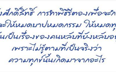 ท่านพุทธทาส ๑๕ Buddhadasa 15