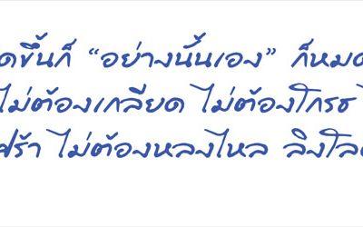 ท่านพุทธทาส ๑๖ Buddhadasa 16