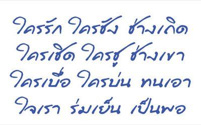 ท่านพุทธทาส ๑๗ Buddhadasa 17
