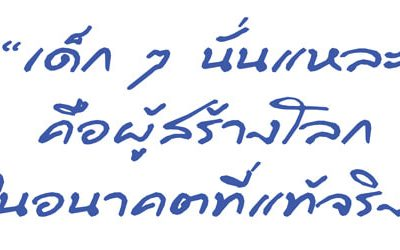 ท่านพุทธทาส ๑๘ Buddhadasa 18
