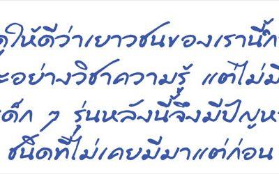 ท่านพุทธทาส ๑๙ Buddhadasa 19