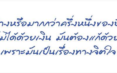 ท่านพุทธทาส ๒ Buddhadasa 2