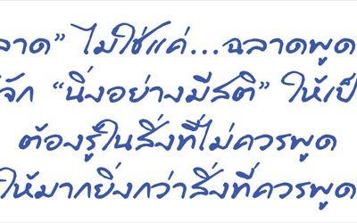 ท่านพุทธทาส ๒๐ Buddhadasa 20