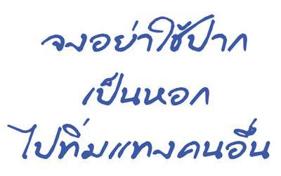 ท่านพุทธทาส ๒๑ Buddhadasa 21