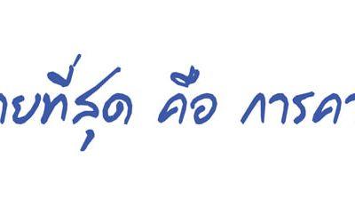 ท่านพุทธทาส ๒๓ Buddhadasa 23