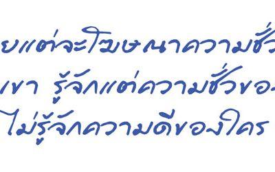 ท่านพุทธทาส ๒๔ Buddhadasa 24