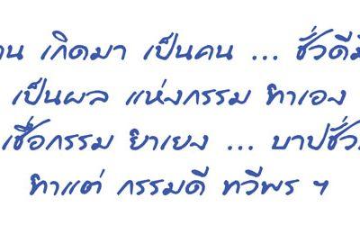 ท่านพุทธทาส ๒๕ Buddhadasa 25