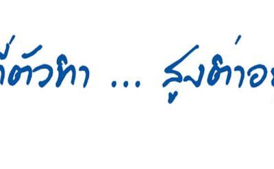 ท่านพุทธทาส ๒๖ Buddhadasa 26