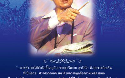 ในหลวงรัชกาลที่ ๙ ๑๕ King Rama IX 15