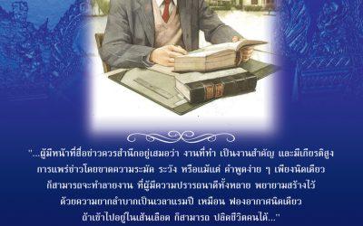 ในหลวงรัชกาลที่ ๙ ๑๗ King Rama IX 17