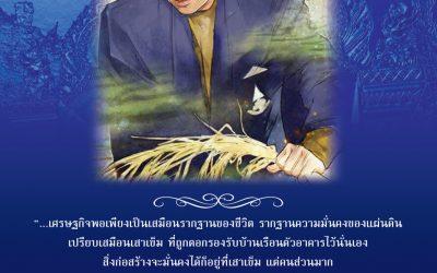 ในหลวงรัชกาลที่ ๙ ๑๘ King Rama IX 18