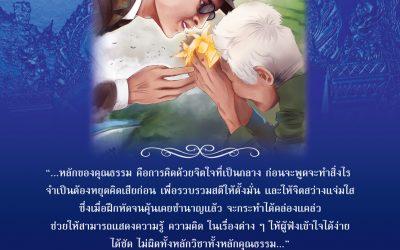 ในหลวงรัชกาลที่ ๙ ๑๙ King Rama IX 19