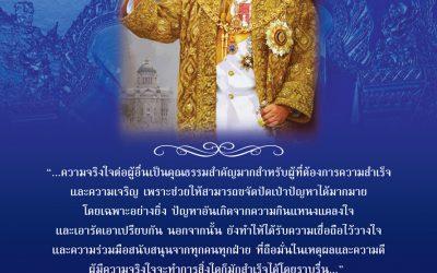 ในหลวงรัชกาลที่ ๙ ๒๐ King Rama IX 20