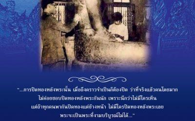 ในหลวงรัชกาลที่ ๙ ๒๒ King Rama IX 22