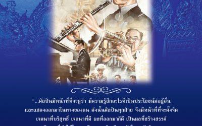 ในหลวงรัชกาลที่ ๙ ๒๔ King Rama IX 24