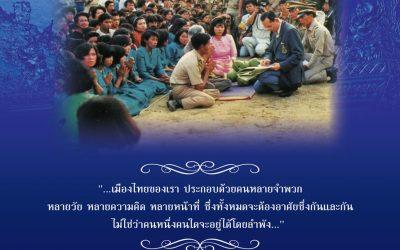 ในหลวงรัชกาลที่ ๙ ๒๕ King Rama IX 25