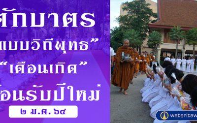 """""""ตักบาตรแบบวิถีพุทธ"""" และ """"ตักบาตรเดือนเกิด"""" ต้อนรับปีใหม่ (๒ ม.ค. ๒๕๖๔) """"Offer Food in the Buddhist Way"""" and """"Give Alms in the Birth Month"""" Welcome a New Year (Jan 2, 2021)"""