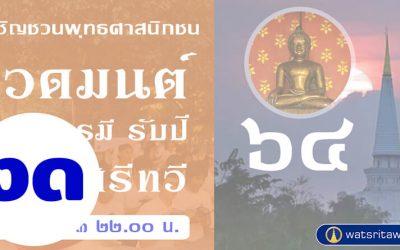 สวดมนต์ข้ามปี เสริมบารมี รับปี ๒๕๖๔ (๓๑ ธ.ค. ๒๕๖๓) (งด) New Year's Eve Chant 2021 (Dec 31, 2020) (Cancelled)