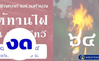 ให้ทานไฟ วัดศรีทวี (๑๐ ม.ค. ๒๕๖๔) (งด) Give Fire Dana, Wat Sritawee (Jan 10, 2021) (Cancelled)