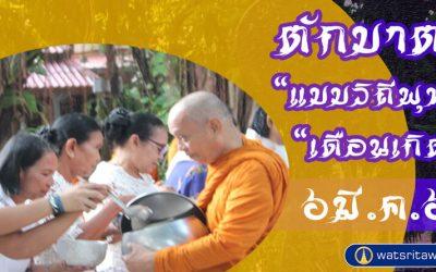 """""""ตักบาตรแบบวิถีพุทธ"""" และ """"ตักบาตรเดือนเกิด"""" (๖ มี.ค. ๒๕๖๔) """"Offer Food in the Buddhist Way"""" and """"Give Alms in the Birth Month"""" (Mar 6, 2021)"""