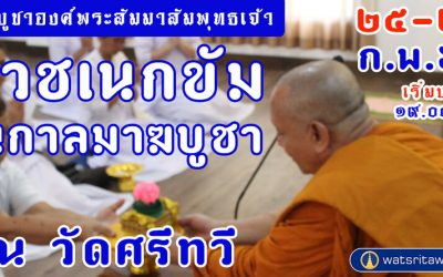 บวชเนกขัมในกาลมาฆบูชา (๒๕-๒๘ ก.พ. ๒๕๖๔) Nekkhamma Ordination in Magha Time (Feb 25-28, 2021)