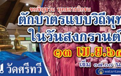 """""""ตักบาตรแบบวิถีพุทธ"""" ในวันสงกรานต์ (๑๓ เม.ย. ๒๕๖๔) """"Offer Food in the Buddhist Way"""" on Songkran Day (Apr 13, 2021)"""