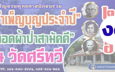 บำเพ็ญบุญประจำปีและทอดผ้าป่าสามัคคี ณ วัดศรีทวี (๒๖ เม.ย. ๒๕๖๔) (งด) Annual Religious Ceremony and Tod Phapa Samakkhi @ Wat Sritawee (Apr 26, 2021) (Cancelled)