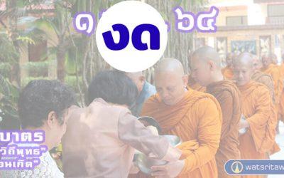 """""""ตักบาตรแบบวิถีพุทธ"""" และ """"ตักบาตรเดือนเกิด"""" (๑ พ.ค. ๒๕๖๔) (งด) """"Offer Food in the Buddhist Way"""" and """"Give Alms in the Birth Month"""" (May 1, 2021) (Cancelled)"""