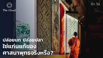 ลงใต้ไปวัดศรีทวี ฟังแก่นแท้คำสอนของการสร้างบุญด้วยใจไม่ใช่เงิน (๑๔ ก.พ. ๒๕๖๓) Visit Wat Sritawee: Listen to the Essence of Teaching for Making Merit by Heart, not Money (Feb 14, 2020)