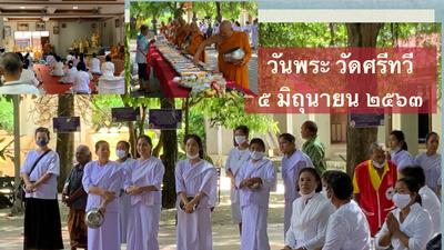 วันพระวัดศรีทวี (๔ มิ.ย. ๒๕๖๓) An Uposatha Day at Wat Sritawee (Jun 4, 2020)