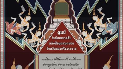 ขอรับบิณฑบาตคืนหนังสือบุดสมุดข่อยเมืองนคร (๑๗ ก.ค. ๒๕๖๓) Ask for Sending Back Muang Nakorn Ancient Documents (Jul 17, 2020)