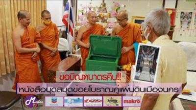 ขอบิณฑบาตรคืน!! หนังสือบุดสมุดข่อยโบราณคู่แผ่นดินเมืองนคร (๑๘ ก.ค. ๒๕๖๓) Please Send Back!! Ancient Documents of Muang Nakorn (Jul 18, 2020)