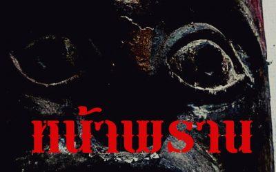 หน้าตาพราน (๑ ส.ค. ๒๕๖๔) Huntsman Face (Aug 1, 2021)