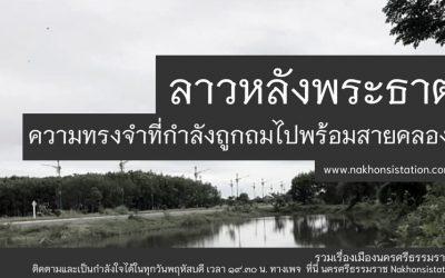 ลาวหลังพระธาตุ ความทรงจำที่กำลังถูกถมไปพร้อมสายคลอง (๒ ส.ค. ๒๕๖๔) Laos Behind the Relics: Memories That Are Filling up Along the Canal (Aug 2, 2021)