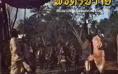 พิธีตรีปวาย ครั้งแรกในเมืองนครศรีธรรมราช (๒๒ ส.ค. ๒๕๖๔) The First Tripavai Ceremony in Muang Nakorn Sri Dhammaraj (Aug 22, 2021)