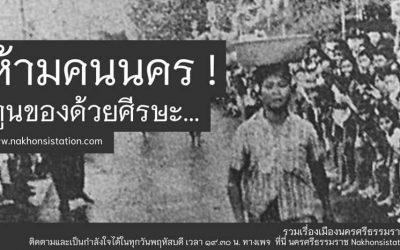 ห้ามคนนครทูนของด้วยศีรษะ (๒๓ ส.ค. ๒๕๖๔) Forbid Nakorn People to Carry Over the Head (Aug 23, 2021)