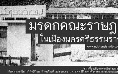 มรดกคณะราษฎรในเมืองนครศรีธรรมราช (๒๖ ส.ค. ๒๕๖๔) People's Party Heritage in Nakorn Sri Dhammaraj (Aug 26, 2021)