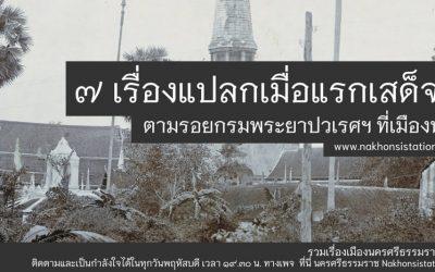 ๗ เรื่องแปลกเมื่อแรกเสด็จ ฯ ตามรอยกรมพระยาปวเรศ ฯ ที่เมืองนคร (๒ ก.ย. ๒๕๖๔) 7 Strange Things When His Majesty King Bhumibol Adulyadej Followed in the Footsteps of Kromma Phraya Pavares Variyalongkorn at Muang Nakorn (Sep 2, 2021)