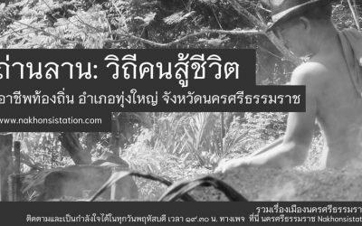 ถ่านลาน : วิธีแห่งคนสู้ชีวิต อาชีพท้องถิ่นอำเภอทุ่งใหญ่ จังหวัดนครศรีธรรมราช (๖ ก.ย. ๒๕๖๔) Lan Charcoal: The Way of People Fighting for Life, Local Occupation in Thung Yai District, Nakorn Sri Dhammaraj Province (Sep 6, 2021)