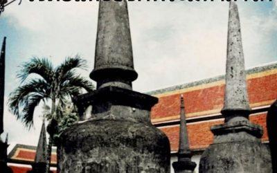 #เจดีย์ราย วัดพระบรมธาตุนครศรีธรรมราช เจดีย์แห่งองค์พระมหาสาวก (๑๗ ก.ย. ๒๕๖๔) #Chedi Rai Wat Phra Borommadhat Nakorn Sri Dhammaraj, Pagodas of the Great Disciple (Sep 17, 2021)