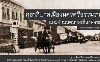 ศุขาภิบาลเมืองนครศรีธรรมราช และศุขาภิบาลตำบลตลาดเมืองสงขลา (๒๐ ก.ย. ๒๕๖๔) Muang Nakorn Sri Dhammaraj Sanitation and Talad Muang Songkhla Subdistrict Sanitation (Sep 20, 2021)