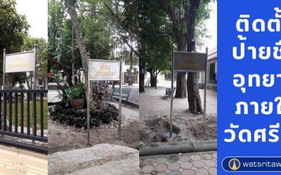 ติดตั้งป้ายชื่ออุทยานภายในวัดศรีทวี (๙ ก.ค. ๒๕๖๔) Install Nameplates of the Parks Within Wat Sritawee (Jul 9, 2021)